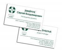 Змийчук - визитка